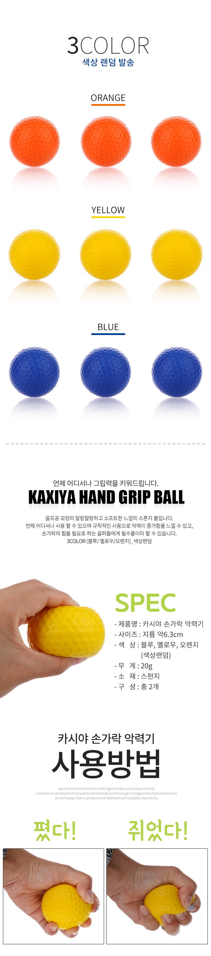 grip_power_ball_3ea_2.jpg
